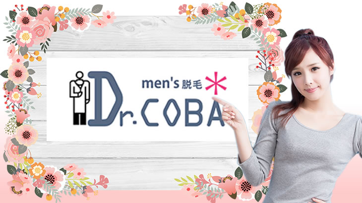 Dr.コバの医療脱毛とは(男性)
