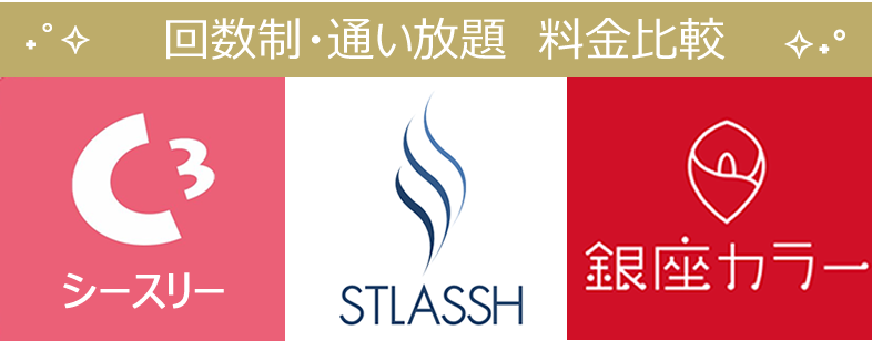 ストラッシュと、銀座カラー・シースリーの料金比較