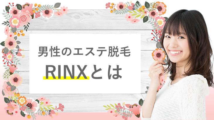 RINXとは(男性のエステ脱毛)