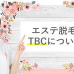 TBCの脱毛とは(女性のエステ脱毛)