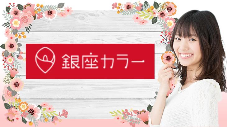 銀座カラーの脱毛料金&人気プランを簡単チェック(口コミあり!!)